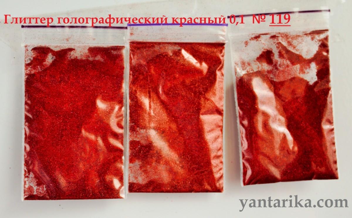 Глиттер красный 0,1 №119 (1 пакетик)