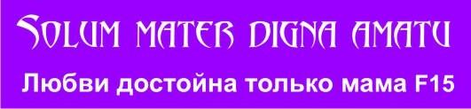 """Трафарет для бодиарта """"Любви достойна только мама"""""""